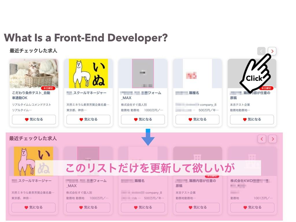 What Is a Front-End Developer? Click ͜ͷϦετ͚ͩΛߋ৽...