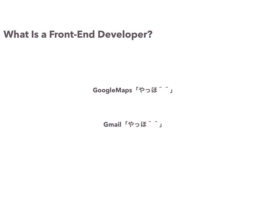 What Is a Front-End Developer? GoogleMapsʮͬ΄ʈʈ...