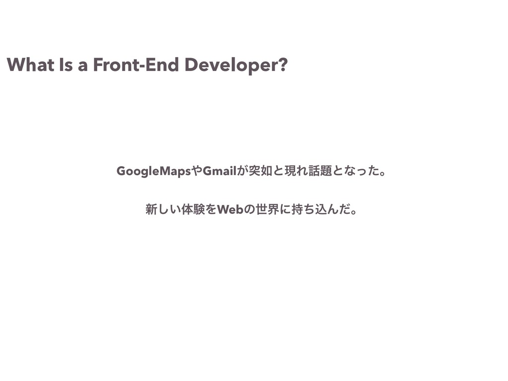 What Is a Front-End Developer? GoogleMapsGmail...