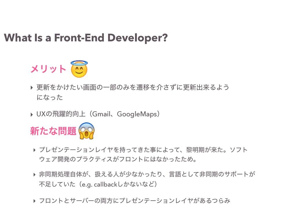 What Is a Front-End Developer? ▸ ߋ৽Λ͔͚͍ͨը໘ͷҰ෦ͷΈ...