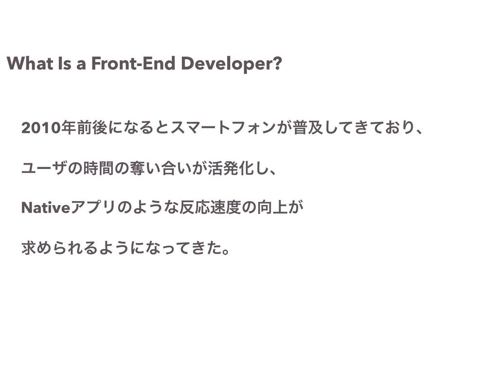 What Is a Front-End Developer? 2010લޙʹͳΔͱεϚʔτϑ...