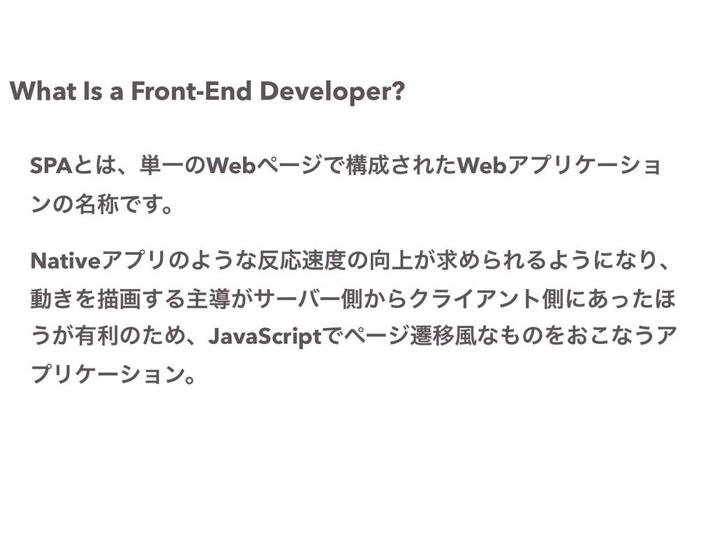 What Is a Front-End Developer? SPAͱɺ୯ҰͷWebϖʔδͰ...