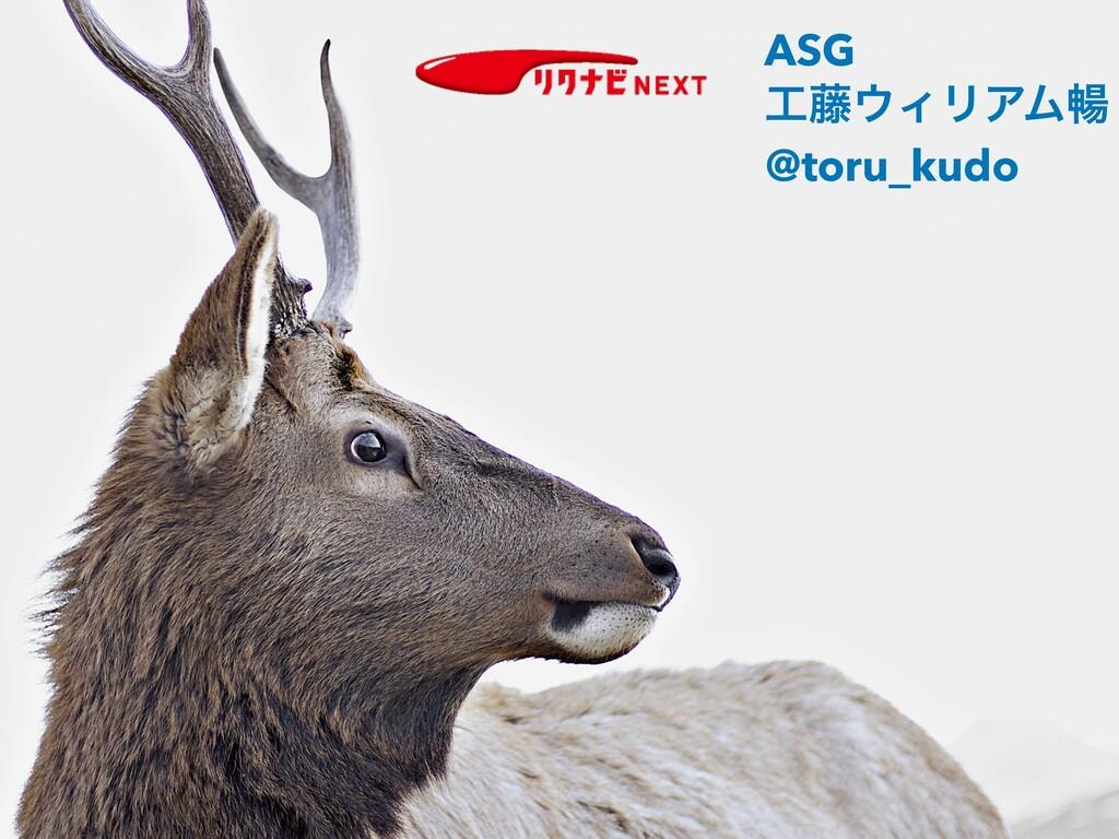ASG ౻ΟϦΞϜெ @toru_kudo