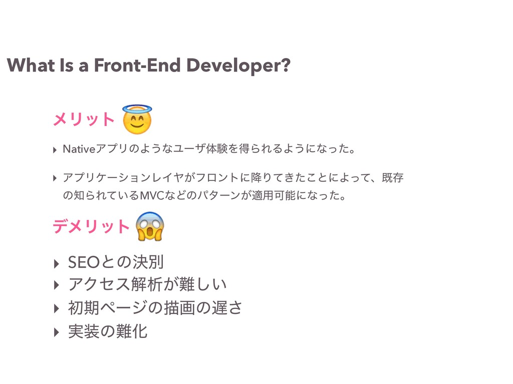 What Is a Front-End Developer? ϝϦοτ σϝϦοτ ▸ SEO...