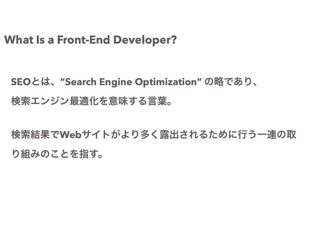 "What Is a Front-End Developer? SEOͱɺ""Search En..."