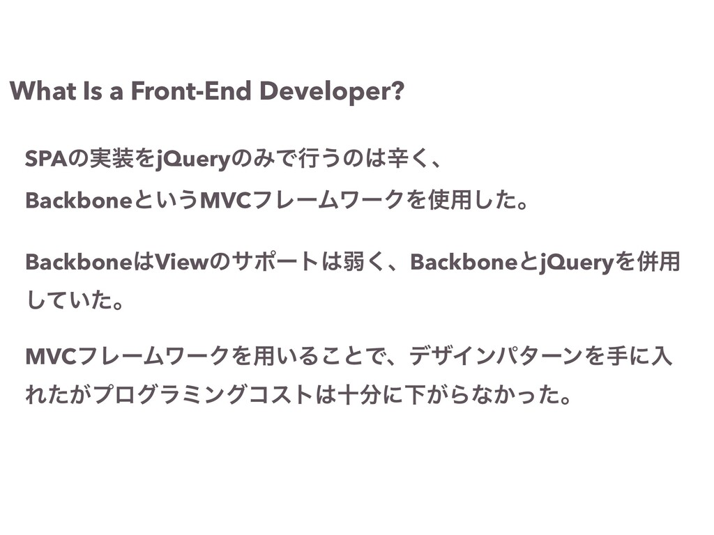 What Is a Front-End Developer? SPAͷ࣮ΛjQueryͷΈͰ...