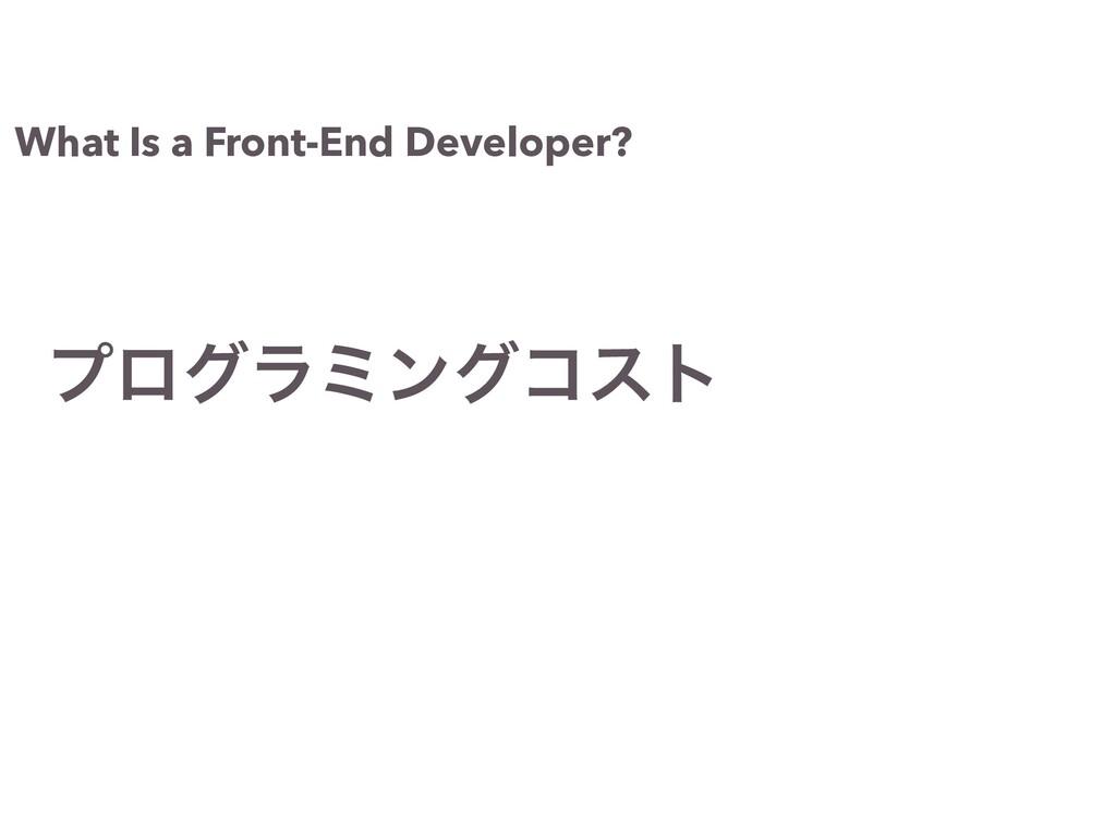 What Is a Front-End Developer? ϓϩάϥϛϯάίετ ϨϯμϦϯ...