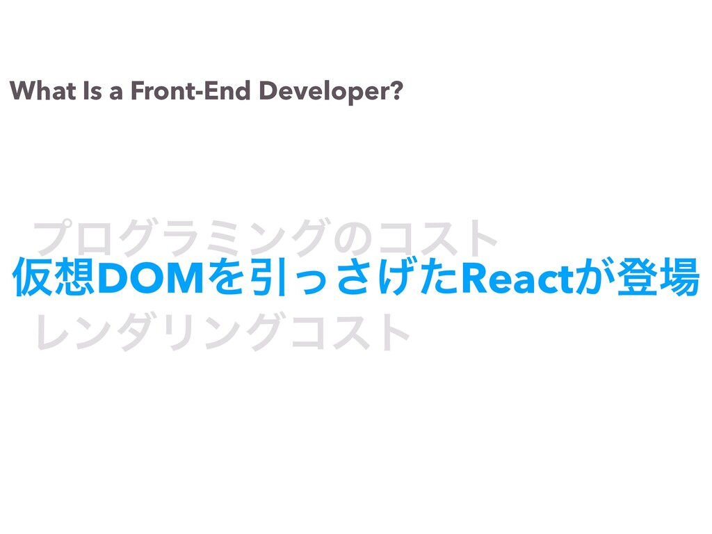 What Is a Front-End Developer? ϓϩάϥϛϯάͷίετ ϨϯμϦ...