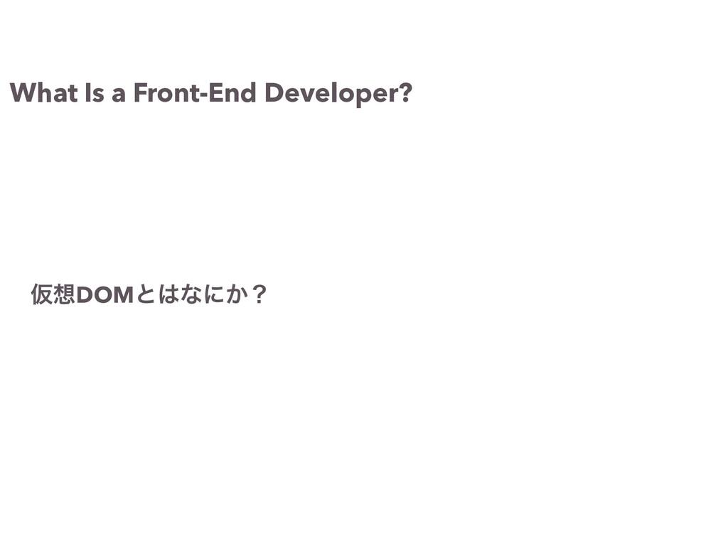 What Is a Front-End Developer? ԾDOMͱͳʹ͔ʁ