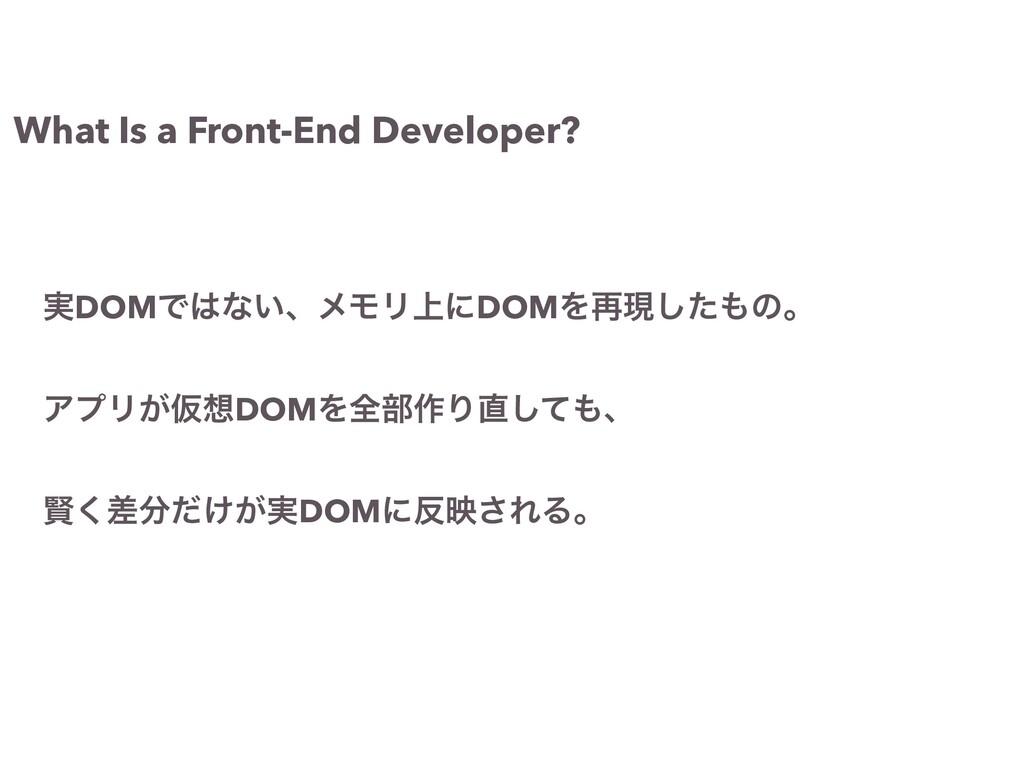 What Is a Front-End Developer? ࣮DOMͰͳ͍ɺϝϞϦ্ʹDO...