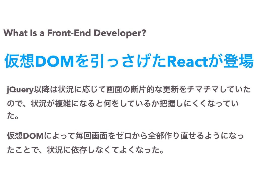What Is a Front-End Developer? ԾDOMΛҾͬ͛ͨ͞React...
