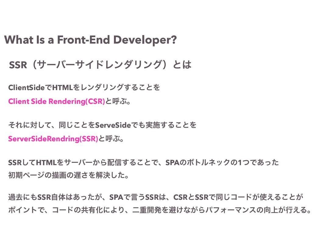 What Is a Front-End Developer? ClientSideͰHTMLΛ...