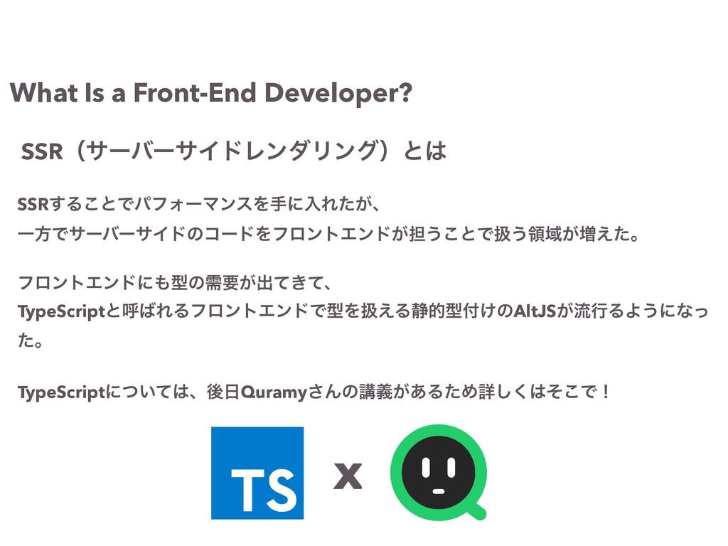 What Is a Front-End Developer? SSR͢Δ͜ͱͰύϑΥʔϚϯεΛ...