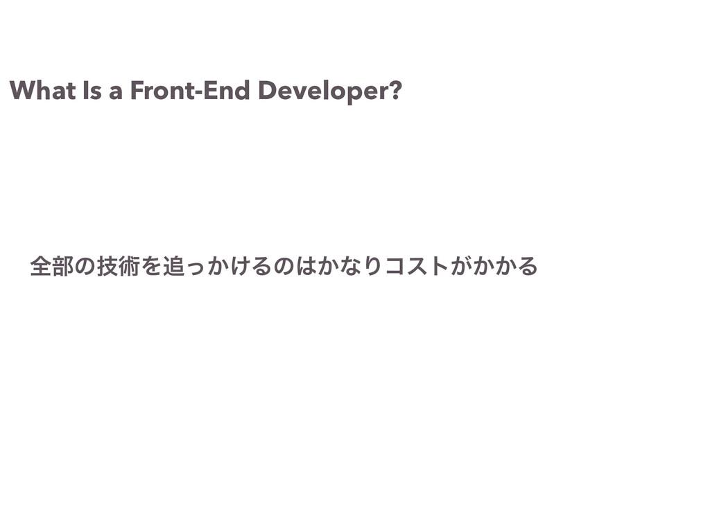What Is a Front-End Developer? શ෦ͷٕज़Λ͔͚ͬΔͷ͔ͳΓ...