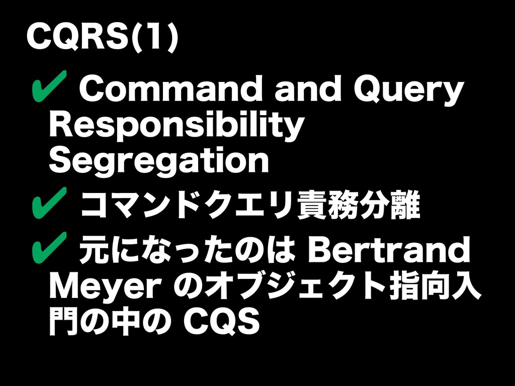CQRS(1) ✔ Command and Query Responsibility Segr...