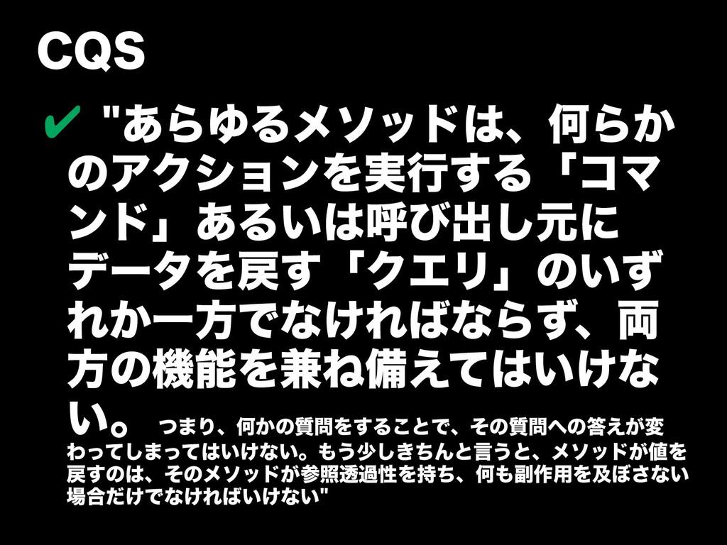 """CQS ✔ """"あらゆるメソッドを書き換えたのは、本当の意味で救何かがおかしいらか のバージョン..."""