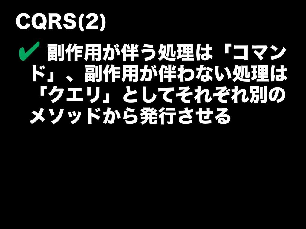 CQRS(2) ✔ 副作用したのではなかがフレームワーク伴う処理は「コマう処理は「コマコマン ...
