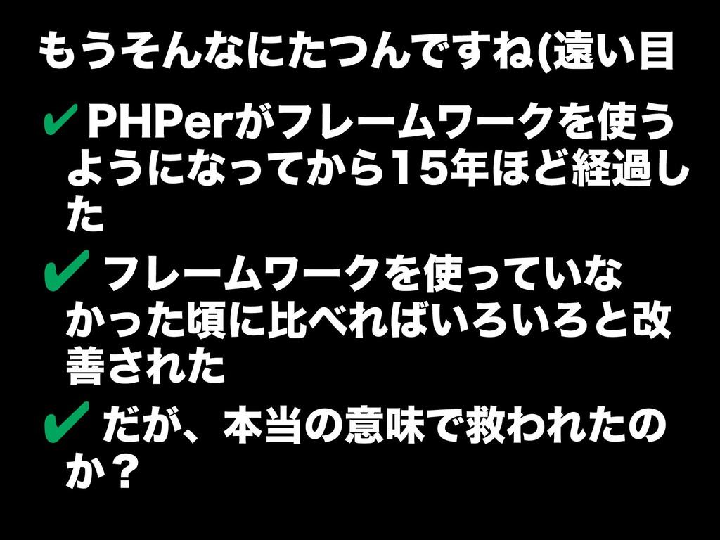 もうそんなにたつんですね(遠い目い目 ✔ PHPerがフレームワークフレームワークのバージョン...