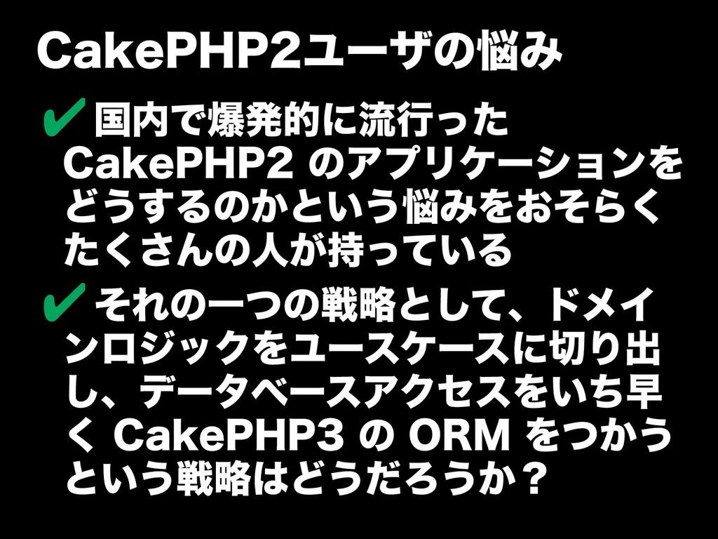 CakePHP2ユーザのバージョンアッ悩みみ ✔ 国内で爆発的な依存先がインに流れ行する「コマ...