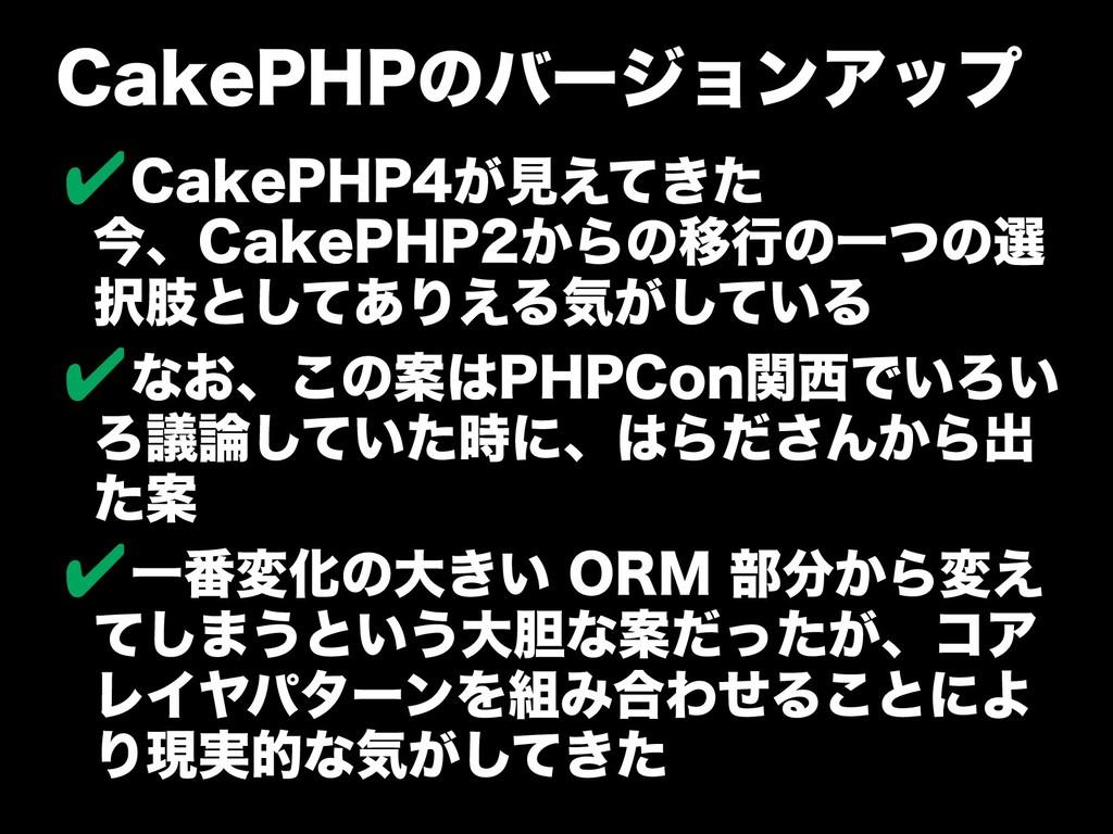 CakePHPのバージョンアッバージョンアップのお手伝いとか ✔ CakePHP4がフレームワ...