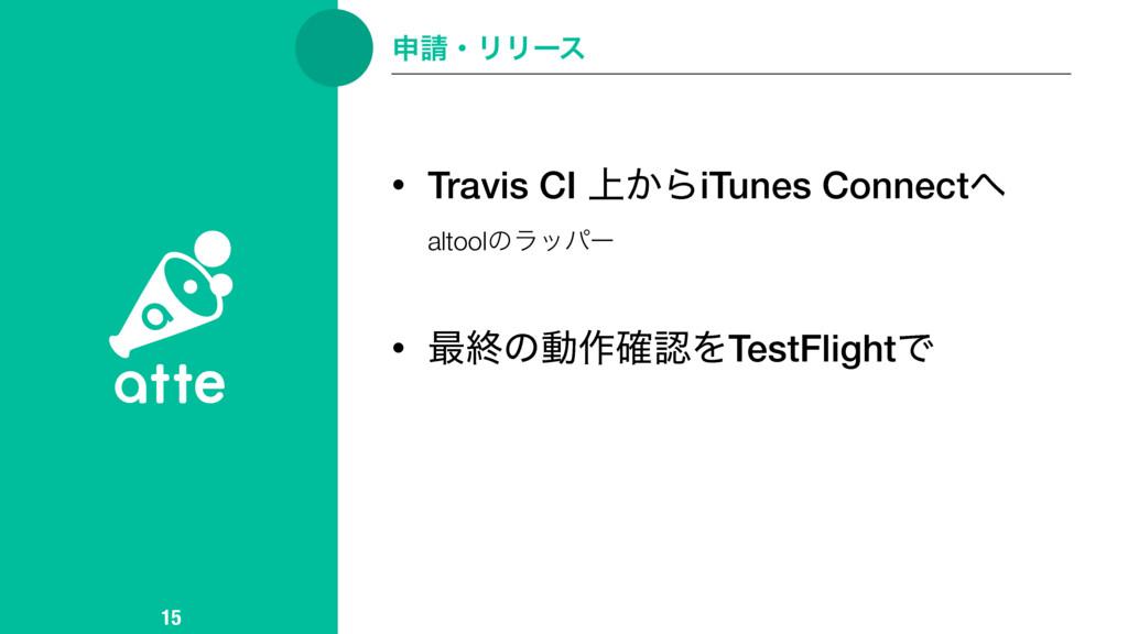 ਃɾϦϦʔε 15 • Travis CI ্͔ΒiTunes Connect altoo...