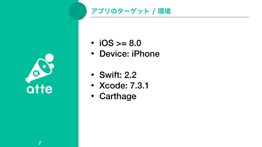 ΞϓϦͷλʔήοτڥ 7 • iOS >= 8.0 • Device: iPhone ...