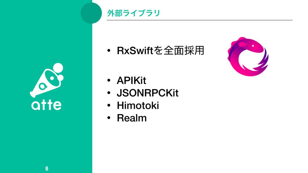 ֎෦ϥΠϒϥϦ 8 • RxSwiftΛશ໘࠾༻ • APIKit • JSONRPCKit ...