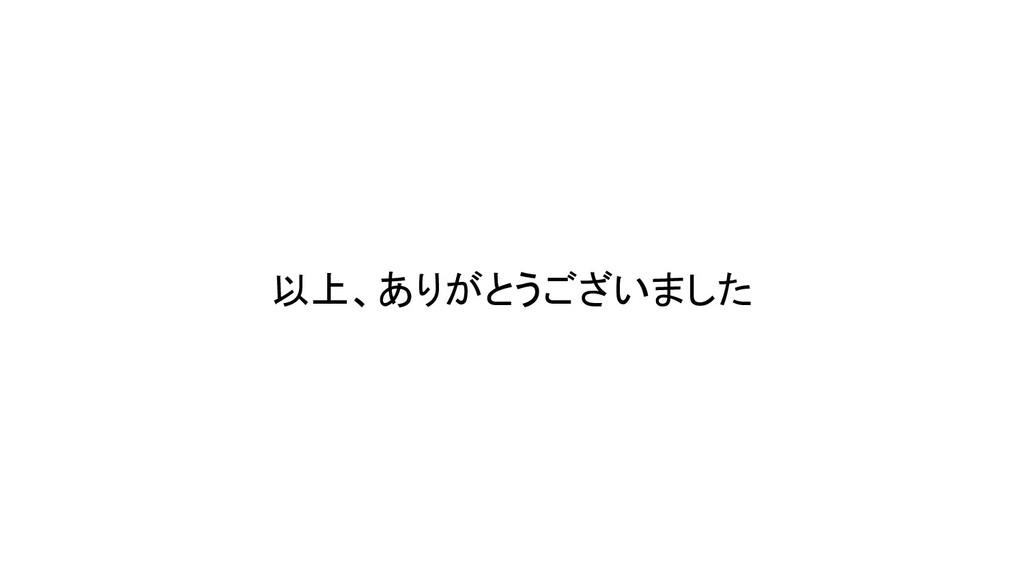以上、ありがとうございました