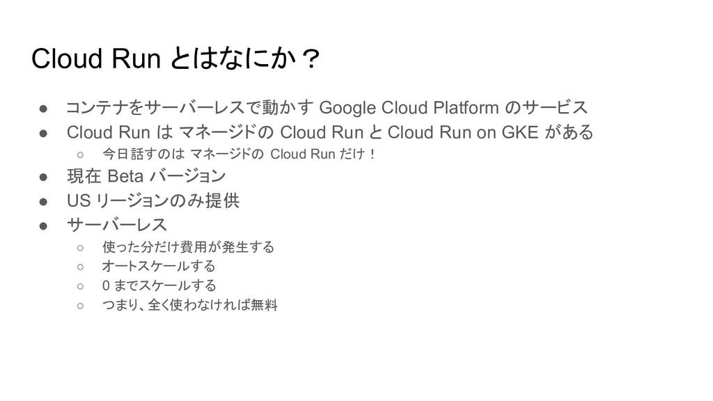 Cloud Run とはなにか? ● コンテナをサーバーレスで動かす Google Cloud...