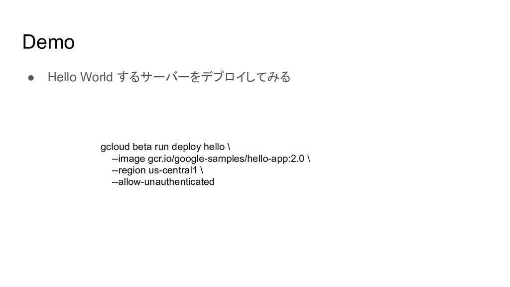 Demo ● Hello World するサーバーをデプロイしてみる gcloud beta ...