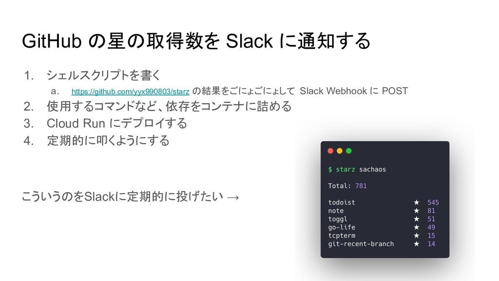 GitHub の星の取得数を Slack に通知する 1. シェルスクリプトを書く a. ht...