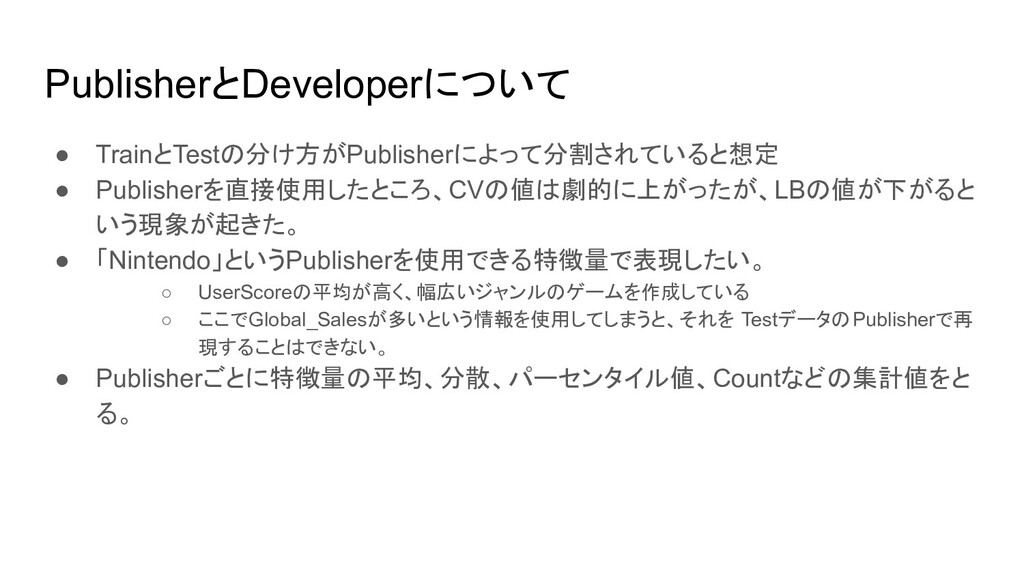 PublisherとDeveloperについて ● TrainとTestの分け方がPublis...