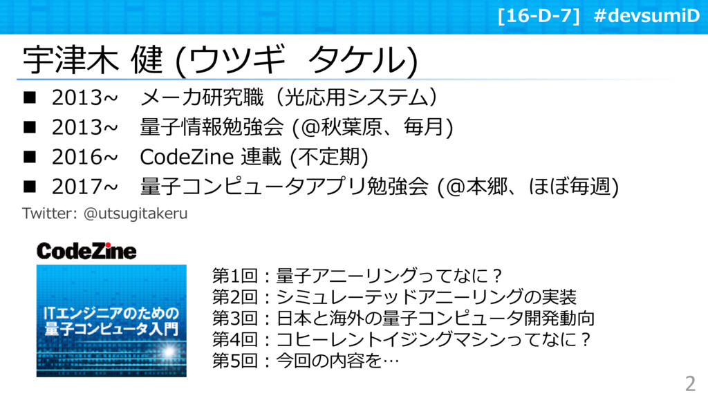[16-D-7] #devsumiD  2013~ メーカ研究職(光応用システム)  20...
