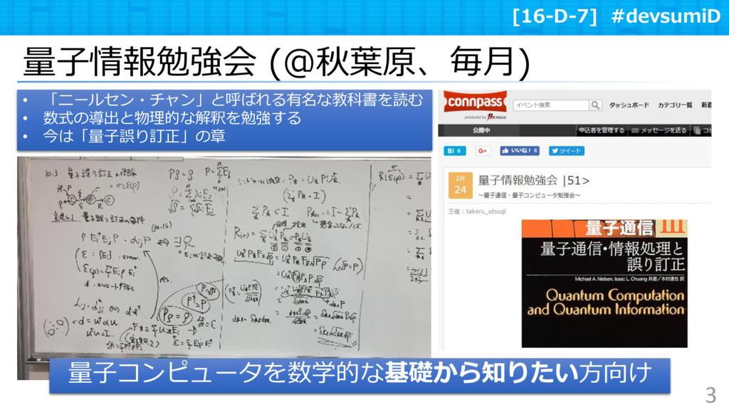 [16-D-7] #devsumiD 3 量子情報勉強会 (@秋葉原、毎月) • 「ニールセン...