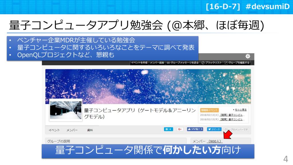 [16-D-7] #devsumiD 4 量子コンピュータアプリ勉強会 (@本郷、ほぼ毎週) ...