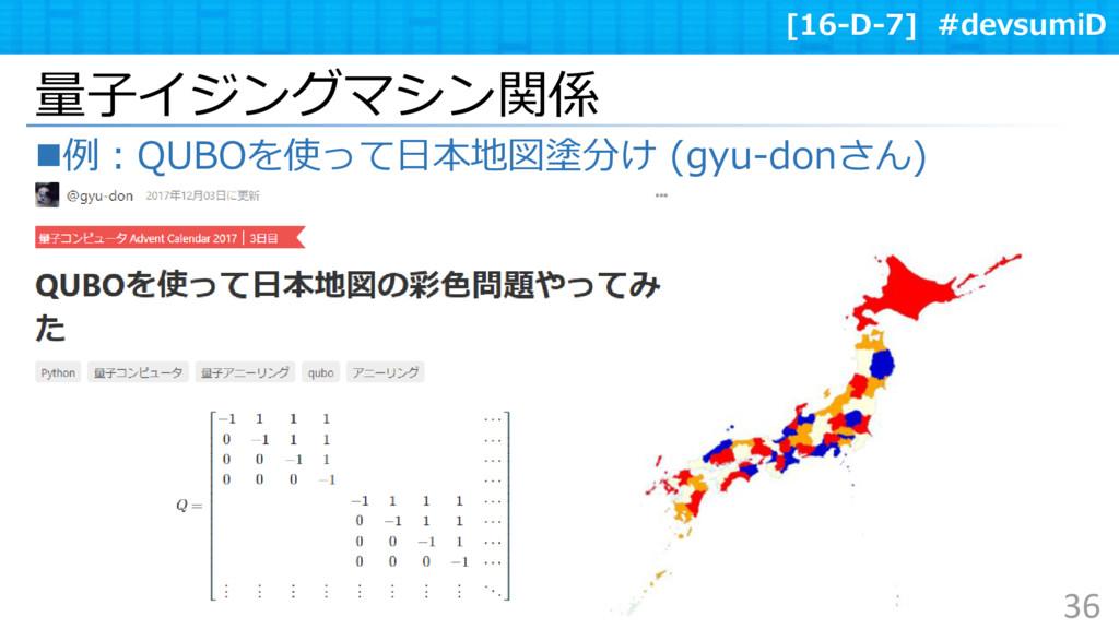 [16-D-7] #devsumiD 例:QUBOを使って日本地図塗分け (gyu-donさ...