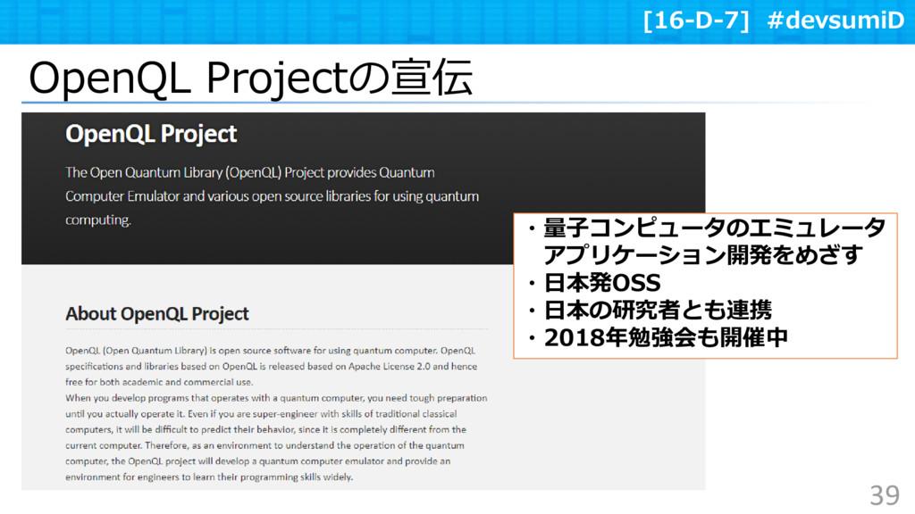 [16-D-7] #devsumiD 39 OpenQL Projectの宣伝 ・量子コンピュ...