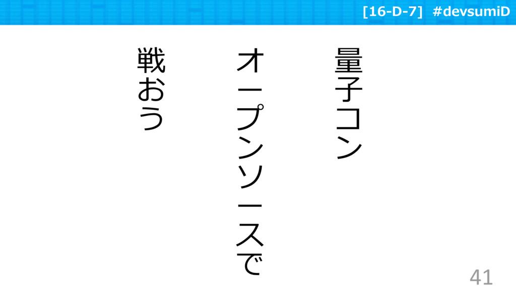 [16-D-7] #devsumiD 41 量 子 コ ン オ ー プ ン ソ ー ス で 戦...
