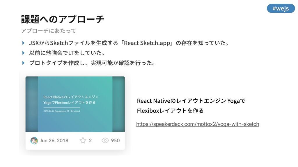 #wejs 課題へのアプローチ ‣ JSXからSketchファイルを⽣成する「React Sk...