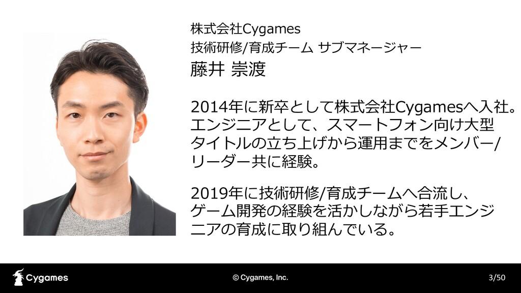 3/50 株式会社Cygames 技術研修/育成チーム サブマネージャー 藤井 崇渡 2014...