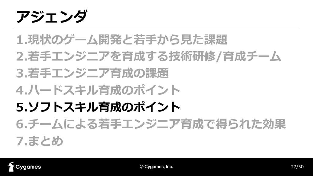 アジェンダ 27/50 1.現状のゲーム開発と若⼿から⾒た課題 2.若⼿エンジニアを育成する技...