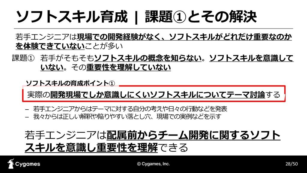 ソフトスキル育成   課題①とその解決 28/50 若⼿エンジニアは現場での開発経験がなく、ソ...