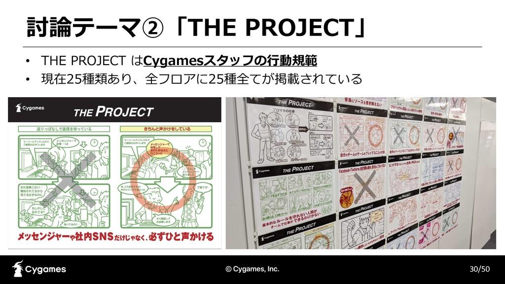 討論テーマ②「THE PROJECT」 30/50 • THE PROJECT はCygame...