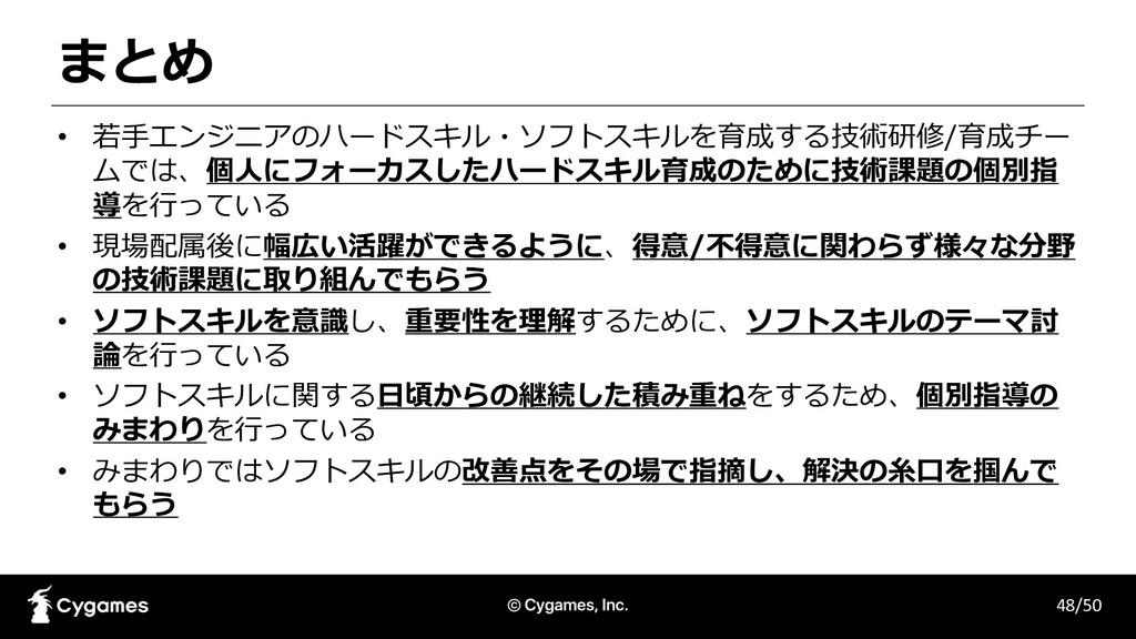 まとめ 48/50 • 若⼿エンジニアのハードスキル・ソフトスキルを育成する技術研修/育成チー...