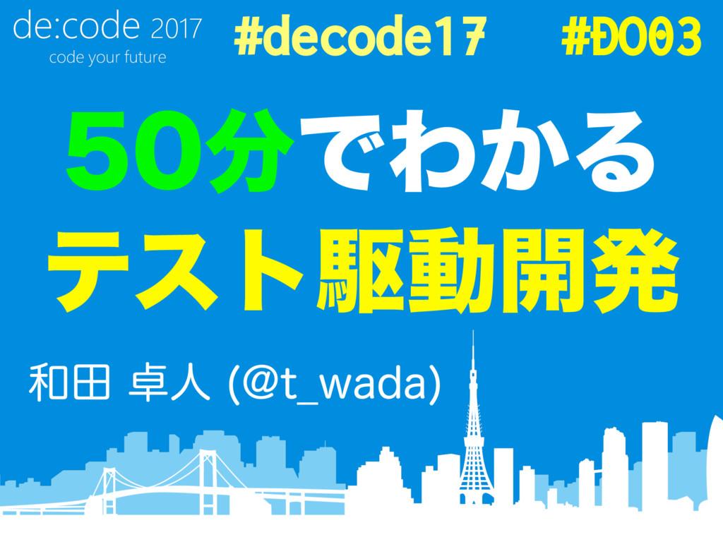 ͰΘ͔Δ ςετۦಈ։ൃ #DO03 ాਓ !U@XBEB  #decode17