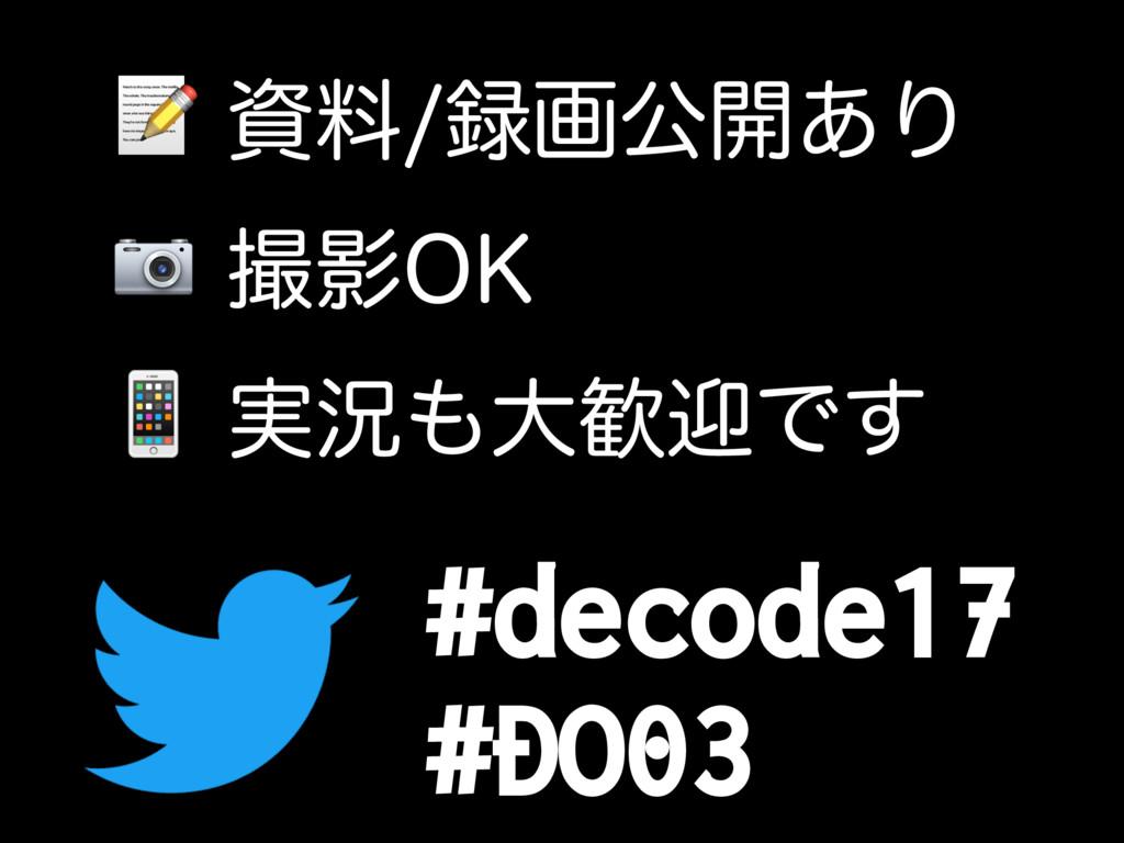 #decode17 #DO03 Ө0, ྉըެ։͋Γ ࣮گେܴͰ͢