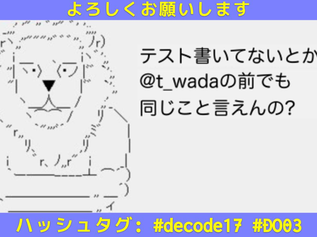 ハッシュタグ: #decode17 #DO03 よろしくお願いします