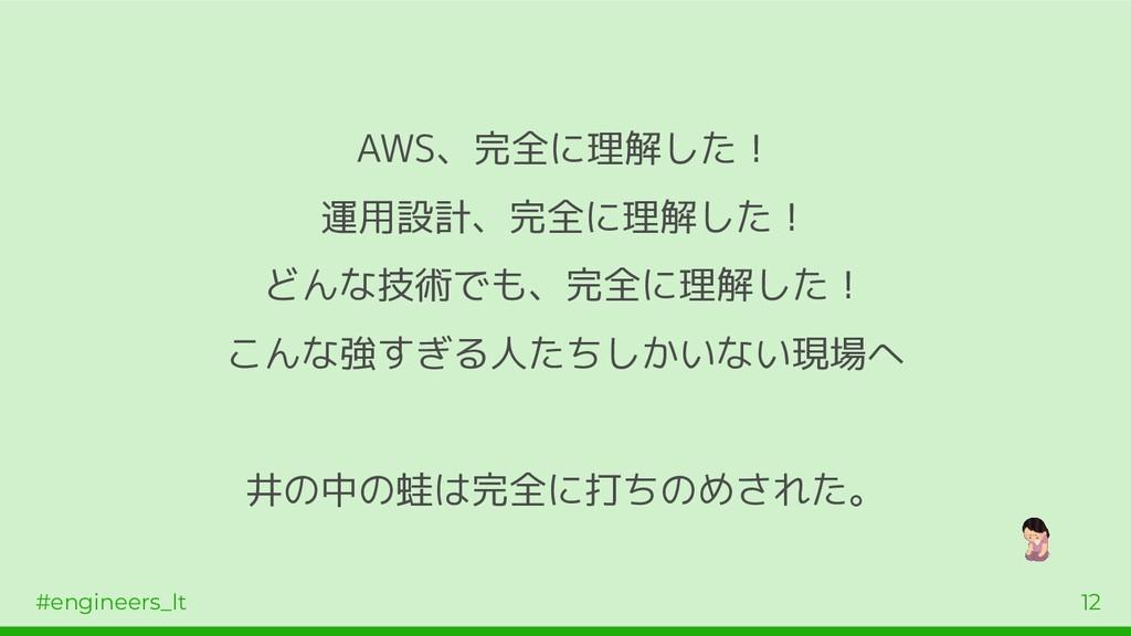 #engineers_lt 12 AWS、完全に理解した! 運用設計、完全に理解した! どんな...