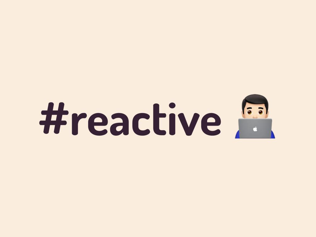 #reactive )