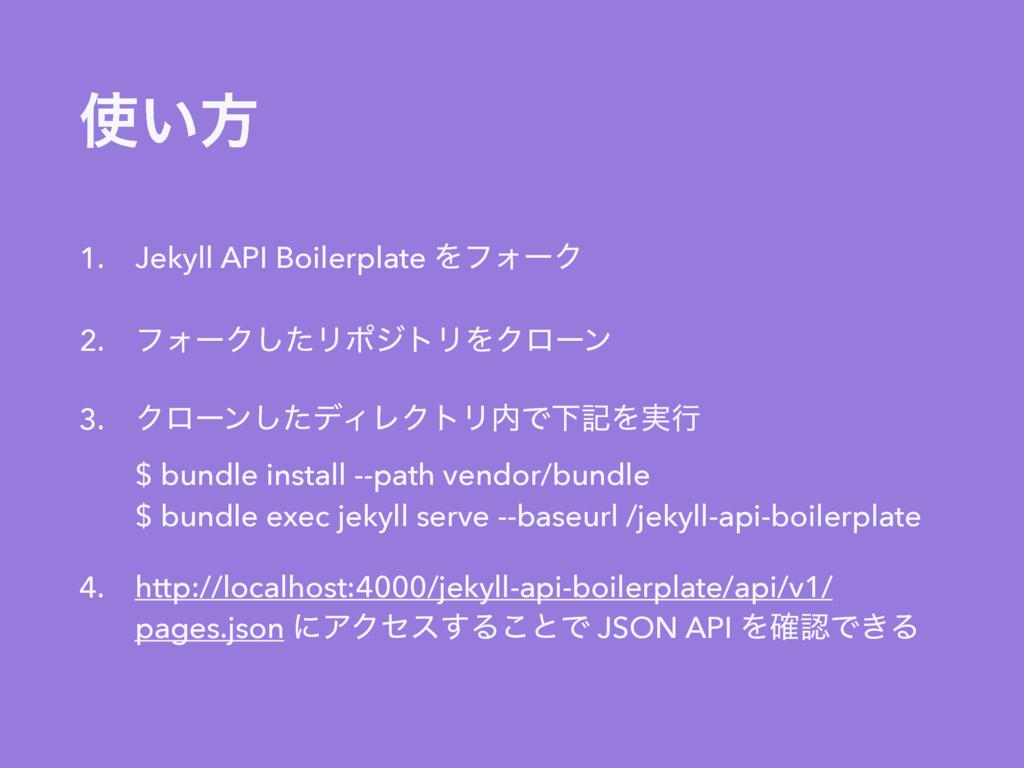 ͍ํ 1. Jekyll API Boilerplate ΛϑΥʔΫ 2. ϑΥʔΫͨ͠Ϧϙ...